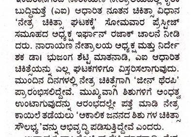 NN UnitLaunch KannadaPrabha 02.03.21 P3