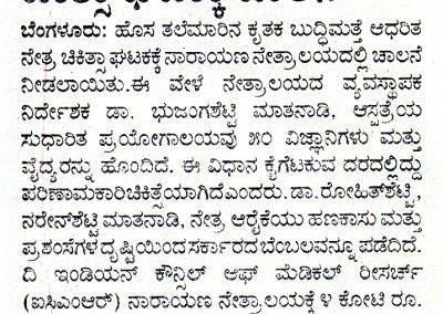NN UnitLaunch Sam.Karnataka 03.03.21 P4