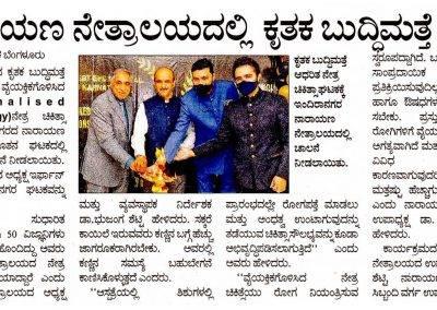 NN UnitLaunch VijayaKarnataka 03.03.21 P2