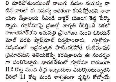 NN WorldGlaucomaWeek AndhraJyothi 16.03.21 P7