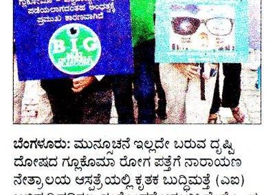 NN WorldGlaucomaWeek KannadaPrabha 14.03.21 P3