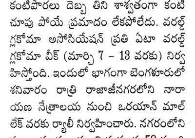 NN WorldGlaucomaWeek Sakshi 15.03.21 P8
