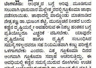NN WorldGlaucomaWeek Sam.Karnataka 15.03.21 P3