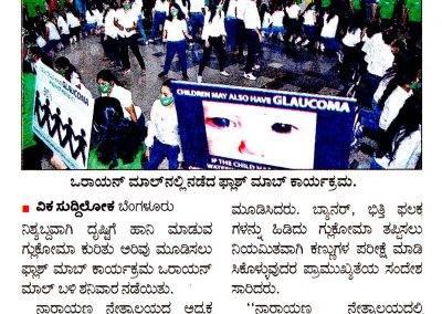 NN WorldGlaucomaWeek VijayaKarnataka 14.03.21 P2