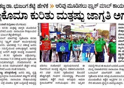 NN WorldGlaucomaWeek Vijayavani 15.03.21 P6